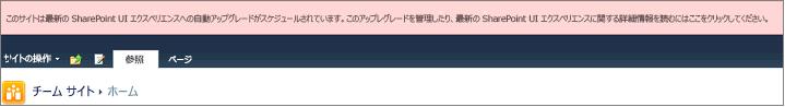 自動アップグレードが予定されているサイトを示すピンク色のバナー