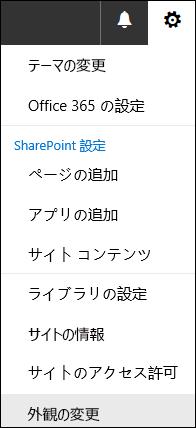 SharePoint の [外観の変更] メニュー オプション示すスクリーンショット