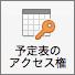 Outlook 2016 for Mac の [予定表のアクセス権] ボタン