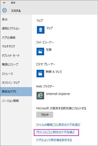 Windows 10 の [アプリによって既定値を設定する] 設定のスクリーンショットです。