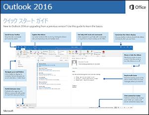 Outlook 2016 クイック スタート ガイド (Windows)