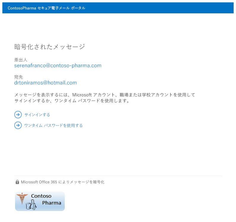 """""""暗号化されたメッセージの表示"""" ページのサンプル"""