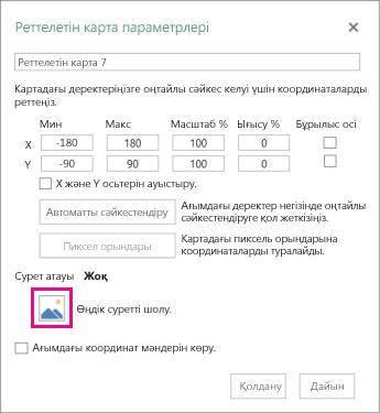 Теңшелетін карта параметрлерінің диалогтық терезесі