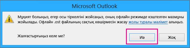 Outlook бағдарламасынан Gmail тіркелгісін жойған кезде, жойылғалы жатқан офлайн кэшіңіз туралы ескертуде «Иә» түймешігін басыңыз.