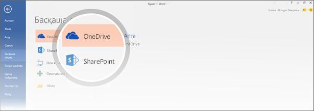Құжатты сақтауға арналған OneDrive және SharePoint орындары бөлектелген
