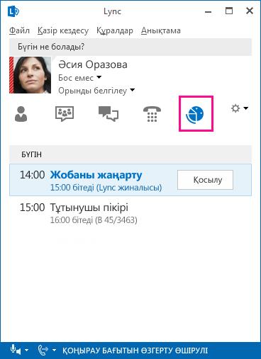 Lync жиналысы ортасының скриншоты