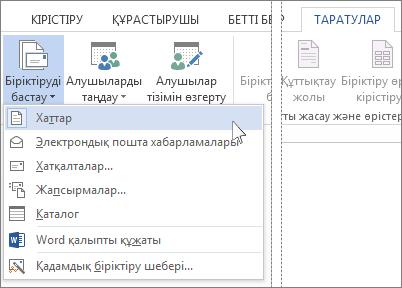 Поштаны біріктіруді бастау мәзіріндегі хаттар параметрлері