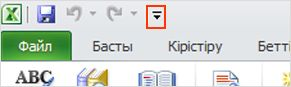 Excel Quick Access Toolbar Speak пәрмені