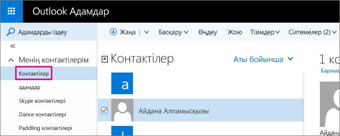 Outlook Адамдар бетінің экран суреті. Сол жақ бөлікте Менің контактілерім бөлімі кеңейтіледі және астында Контактілер қалтасы пайда болады.