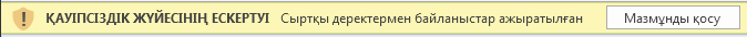 Excel бағдарламасындағы сыртқы деректер қосылымдары