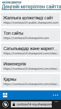 Мобильді құрылғының SharePoint Online бағдарламасындағы ұсынылған сайттар