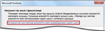 Outlook Social Connector провайдері бетіне сілтеме
