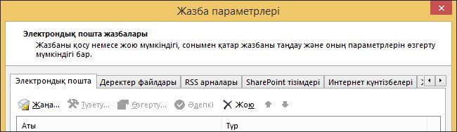 Outlook 2010 тіркелгісін жою