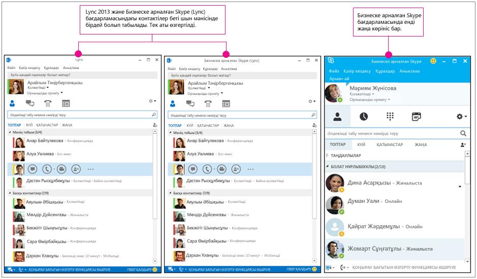 Lync 2013 контактілер беті мен Бизнеске арналған Skype контактілер бетін қатарластырып салыстыру