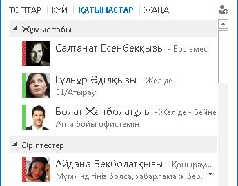 Контактілерді қатынас бойынша сұрыптаудың скриншоты