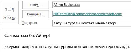 Сайт пошта жәшігі бар электрондық пошта хабары CC өрісіне қосылған.