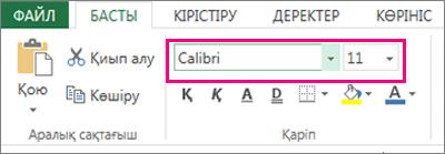 Excel таспасындағы қаріп параметрлері