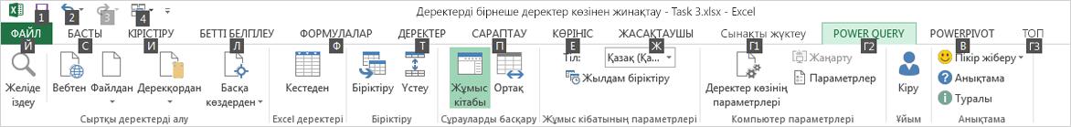 Data Explorer таспасының 2-негізгі кеңесі