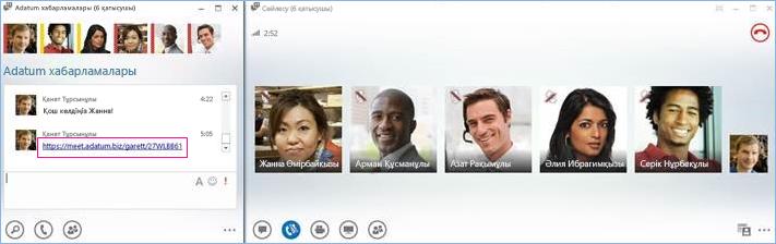 Чат бөлмесіндегі конференция қоңырауының скриншоты