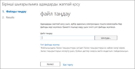 Office 365 алғашқы шығарылымына пайдаланушыларды жаппай қосу