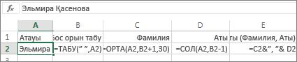 Толық атты Тегі, Аты ретіне өзгертетін формулалар
