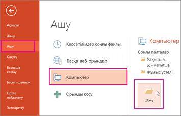 PowerPoint үлгісін жүктеу және қолдану