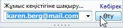 Жұмыс кеңістігіне электрондық пошта мекенжайы арқылы шақыру