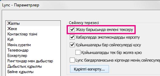 'Емлені тексеру ұяшығына белгі қойылған Lync жалпы параметрлер терезесінің скриншоты'