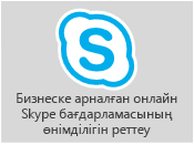 Tune Skype for Business Online performance