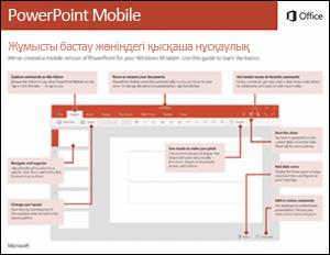 PowerPoint Mobile бағдарламасының жұмысты бастау жөніндегі қысқаша нұсқаулығы