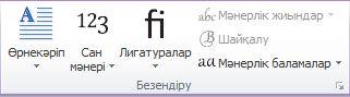Publisher 2010 Безендіру тобы