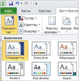 Excel 2010 бағдарламасындағы тақырыптар галереясы
