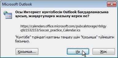 Барлық Интернет күнтізбелері Outlook тілқатысу терезесіне қосылады