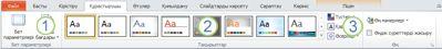 PowerPoint 2010 таспасындағы құрастырушы қойындысы.