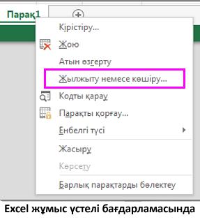Excel жұмыс үстелі бағдарламасында қолжетімді кестені көшіру опциясы