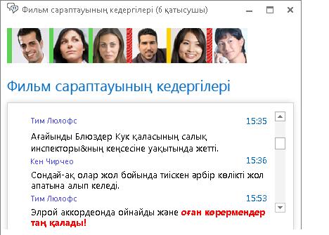 Қызыл түсті қалың қаріпті және эмотикон қосылған жаңа хабарды көрсететін чат бөлмесі терезесінің скриншоты