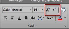 Excel қаріптер тобы