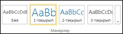 SharePoint Online қызметіндегі мәтінді пішімдеу құралдар тақтасындағы мәнерлер тобы