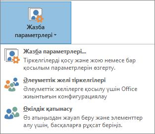 Outlook бағдарламасында өкілді қосу скриншоты