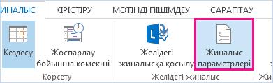 Жиналыс параметрлерінің скриншоты