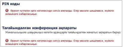 Office 365 пайдаланушысы PIN кодын қалпына келтірмек болған кезде көрсетілетін қате туралы хабар