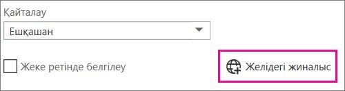 Outlook Web App желідегі жиналыс