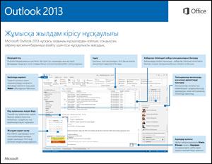 Outlook 2013 Жылдам бастау нұсқаулығы
