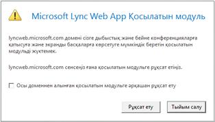 Lync Web Acces бағдарламасы әрқашан да қосылатын модуль доменіне сенеді немесе осы сеансқа ғана рұқсат береді