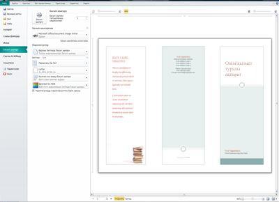 Publisher басып шығару параметрлеріне шолу