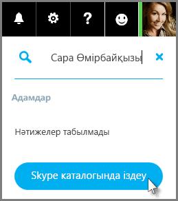 «Skype каталогында іздеу» опциясын басу