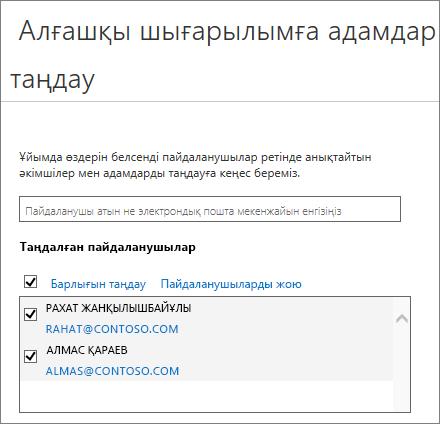 Office 365 шығарылымы бағдарламалары пайдаланушылар қосады
