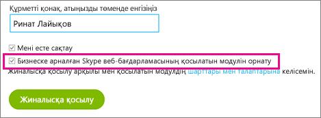«Бизнеске арналған Skype веб-бағдарламасы» қосылатын модулі ұяшығына белгі қойылғанын тексеріңіз