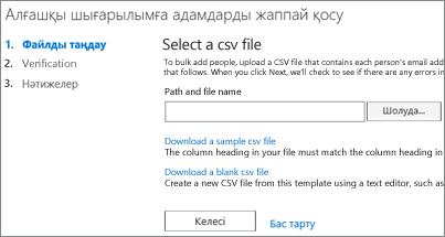 Office 365 шығарылым бағдарламаларына пайдаланушыларды жаппай қосу