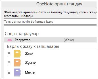 Skype жазбаларын қай бетте жасау керек екенін таңдауға болатын OneNote терезесінің скриншоты.